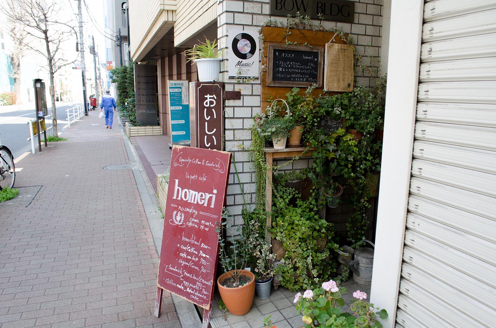 四谷三丁目でスペシャリティーコーヒー「小さな喫茶店homeri」