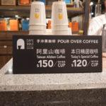 ドリップコーヒーが飲める