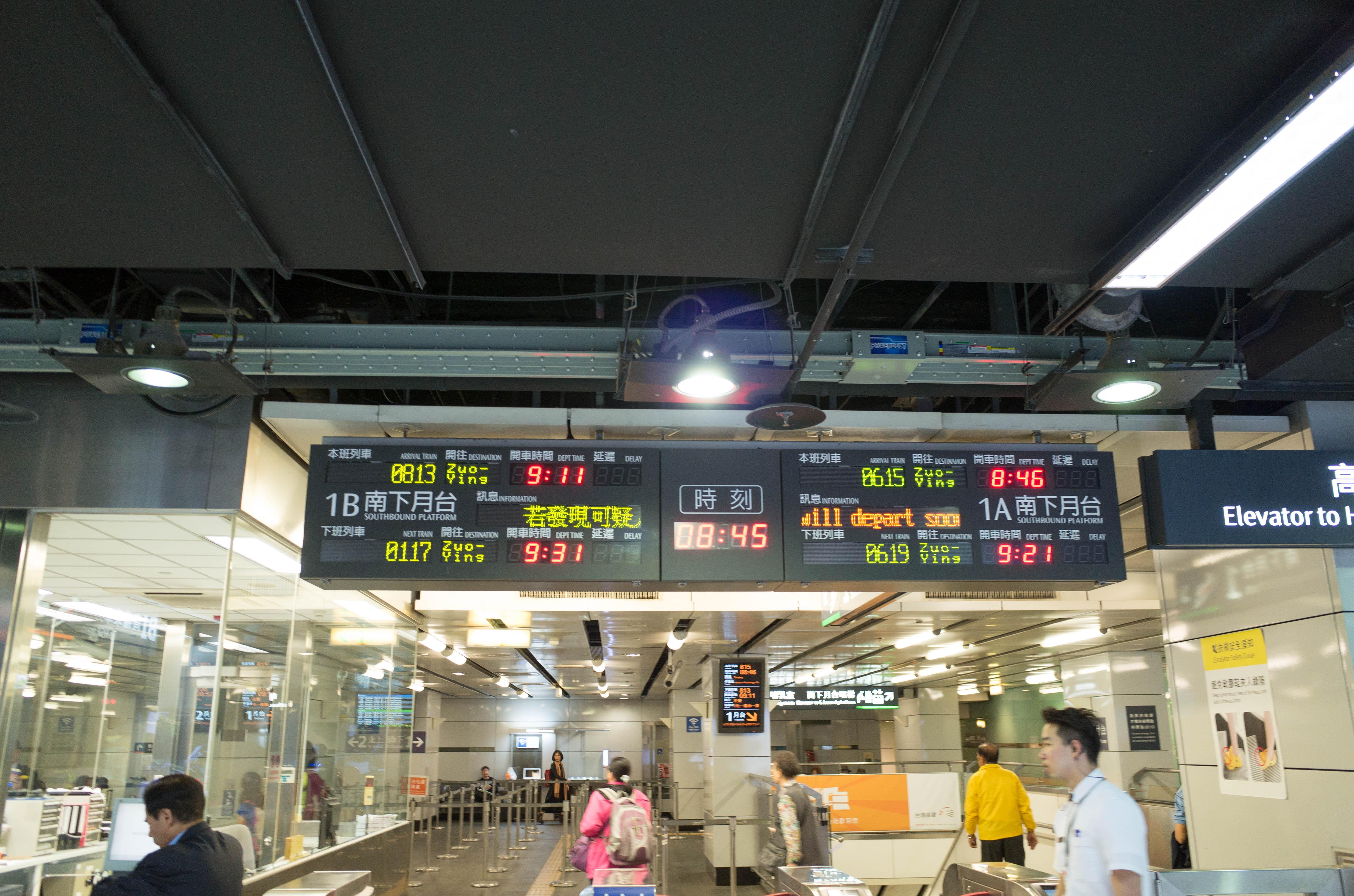 台北駅の電光掲示板