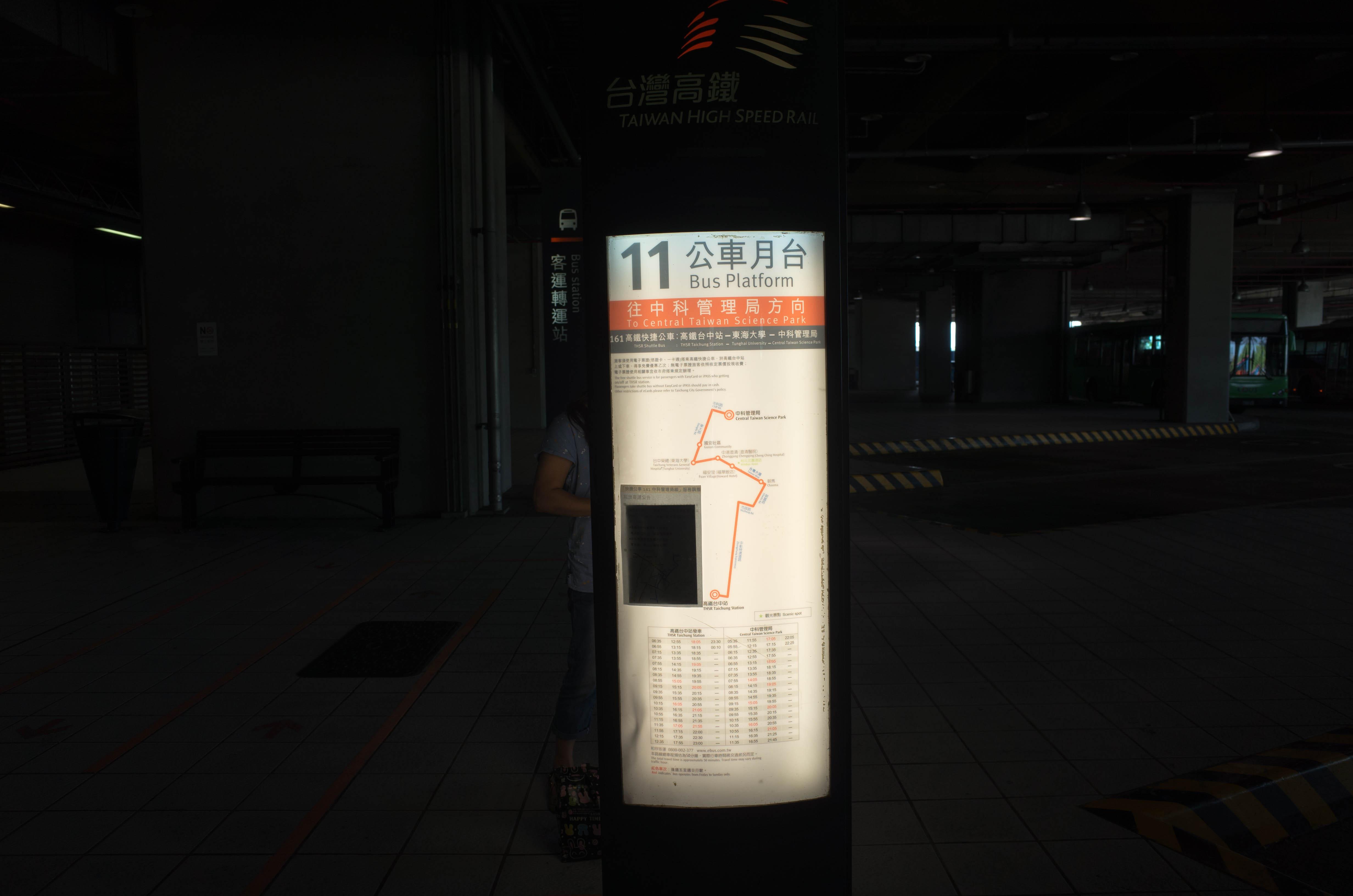 台中駅のバス停